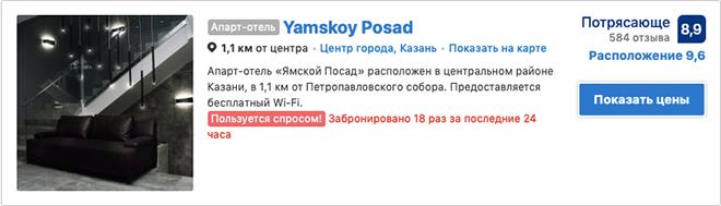 Проверить наличие мест в отеле Ямской Посад